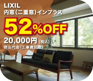 LIXIL 内窓(二重窓)インプラス
